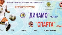 Спарта - Динамо 0:1
