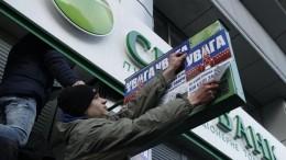санкции против банков РФ