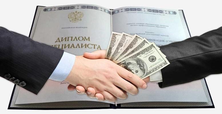 Где купить диплом в России