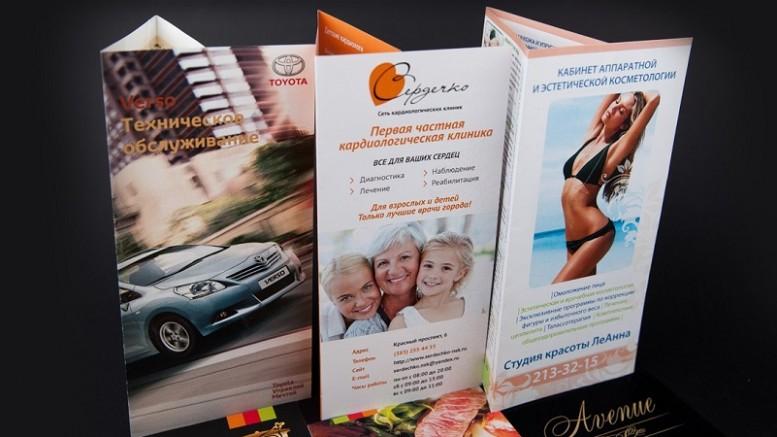 Печать буклетов Москва