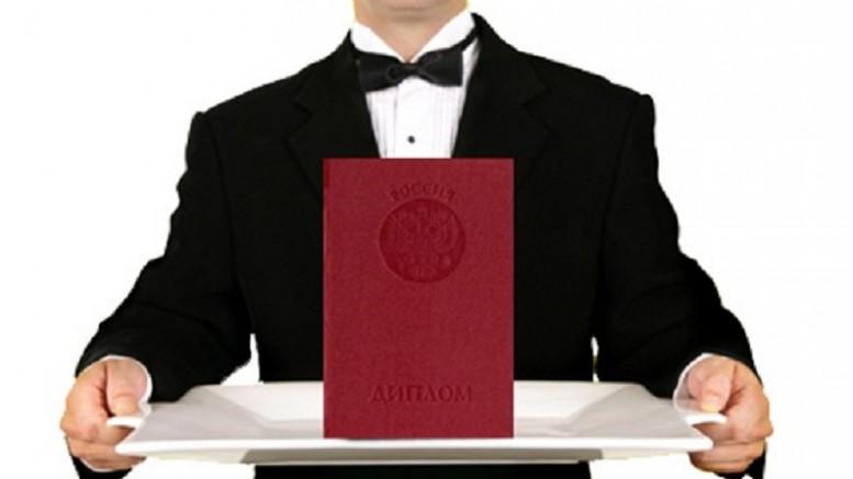 Заказать диплом в Москве