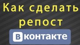 Купить репосты в ВК - обзор сервиса zakazweb.ru