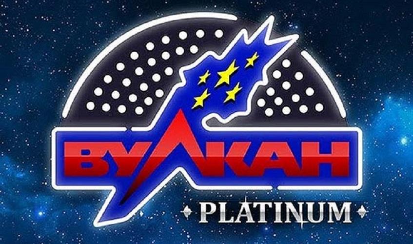 Казино Вулкан – играть онлайн в новые игры VULCAN
