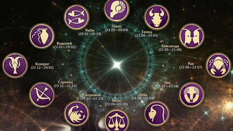 goroskop-na-nedelyu-s-7-po-13-avgusta-2017-goda-dlya-vseh-znakov-zodiaka_2