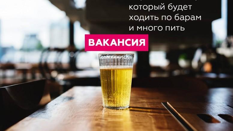 В России Айдринк ищет сотрудникам который будет ходить по барам и много пить за 85 тысяч