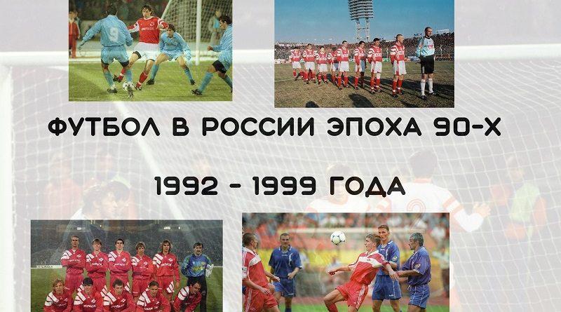 Российский футбол эпоха 90-х. Статистика чемпионатов России