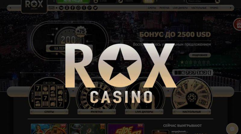 Как устроено Рокс казино и от чего зависит заработок на аппаратах
