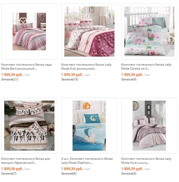 Алиэкспресс запустил каталог постельного белья