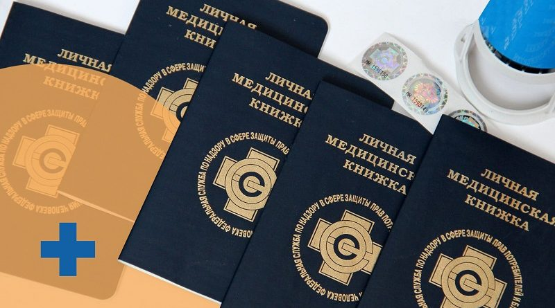 Где купить медицинскую книжку в Москве за один день